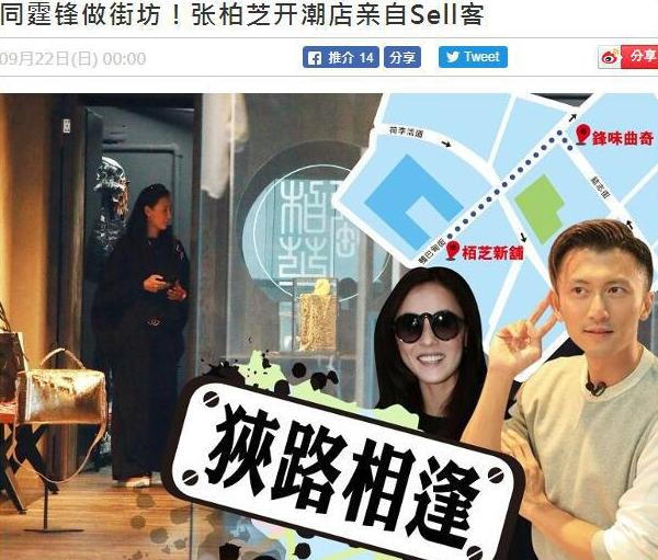 Sợ Vương Phi ghen, Tạ Đình Phong quyết định rời nhà hàng tới một khu khác nhằm cách xa cửa hàng quần áo của vợ cũ - Ảnh 2.