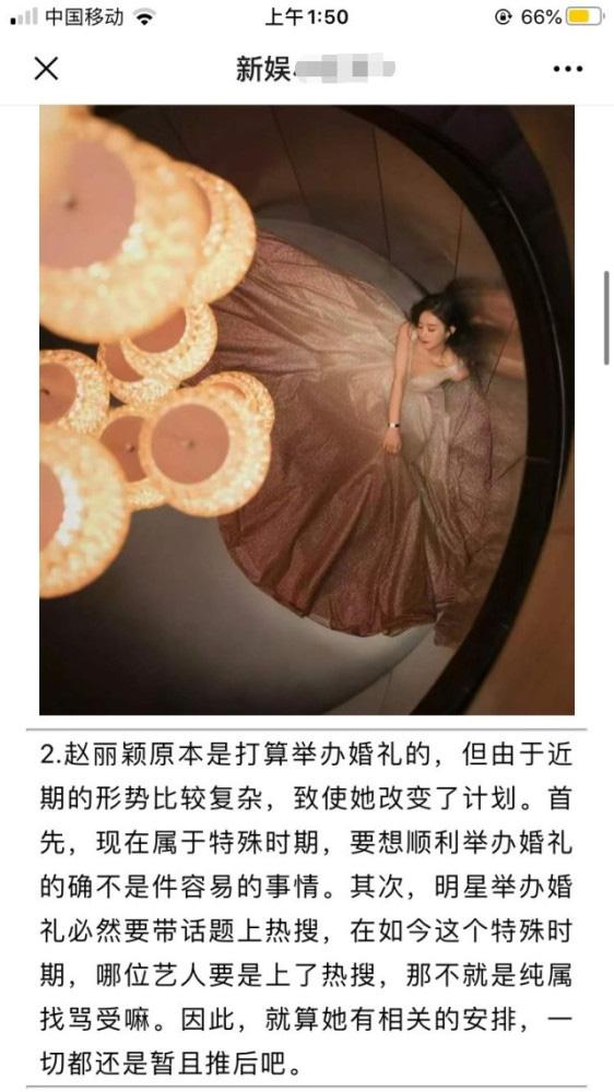 Lo lắng trước tình trạng virus corona đang lây lan nhanh, Triệu Lệ Dĩnh quyết định hoãn lại đám cưới? - Ảnh 3.
