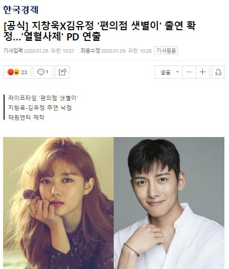 Ji Chang Wook xác nhận nên duyên cùng Kim Yoo Jung trong phim 18, có nhiều cảnh biến thái khiến netizen nổi giận - Ảnh 2.