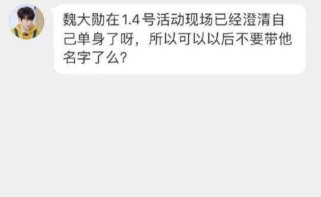 Ngụy Đại Huân vô tình tiết lộ bí mật ở show thực tế, làm rộ nghi án chưa công khai đã chia tay Dương Mịch  - Ảnh 3.