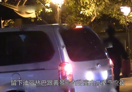 """Địch Lệ Nhiệt Ba cùng qua đêm với mỹ nam """"Thượng Ẩn"""" Hoàng Cảnh Du ở nhà riêng, rộ nghi án """"phim giả tình thật"""" - Ảnh 5."""