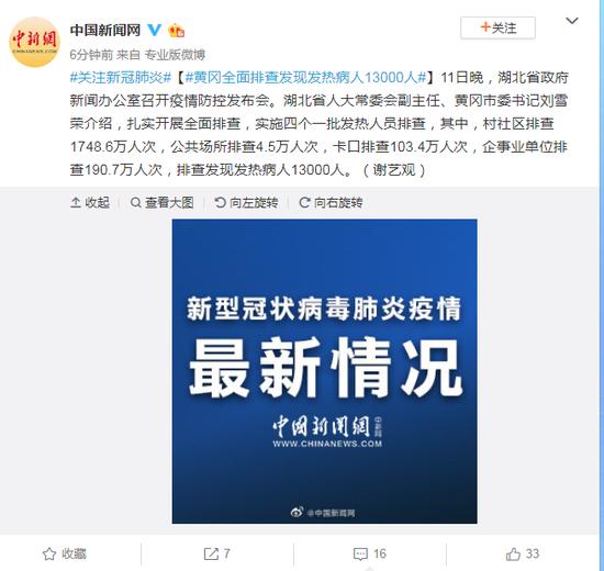 Trung Quốc phát hiện 13.000 có triệu chứng sốt cao tại thành phố gần kề ổ dịch Vũ Hán - Ảnh 1.