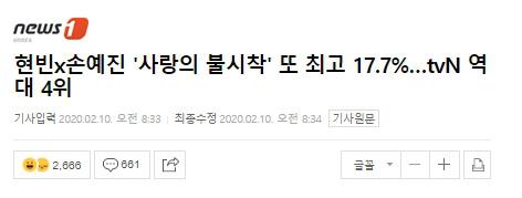 """""""Crash Landing On You"""" lọt top phim ăn khách của tvN, Son Ye Jin """"vượt mặt"""" Hyun Bin trở thành diễn viên được yêu thích nhất - Ảnh 2."""