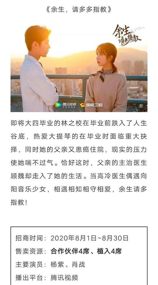"""""""Quãng đời còn lại"""" của Tiêu Chiến - Dương Tử chưa phát sóng đã gây sốt, chỉ trailer mà hơn 100 triệu lượt xem - Ảnh 2."""