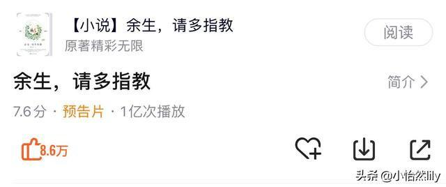 """""""Quãng đời còn lại"""" của Tiêu Chiến - Dương Tử chưa phát sóng đã gây sốt, chỉ trailer mà hơn 100 triệu lượt xem - Ảnh 6."""