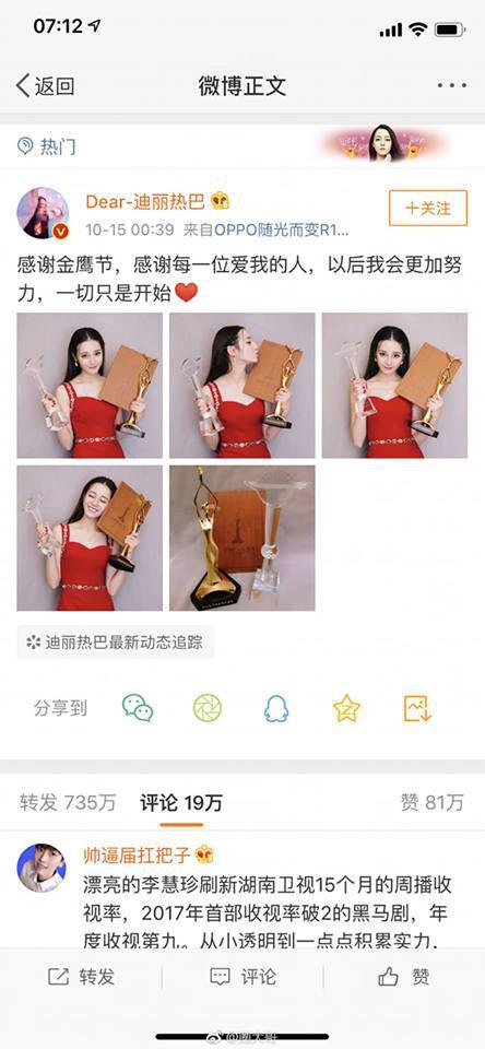 Địch Lệ Nhiệt Ba khốn đốn vì giải Thị Hậu, fan Triệu Lệ Dĩnh - Dương Mịch lại rầm rộ giành chức Nữ thần Kim Ưng  - Ảnh 7.