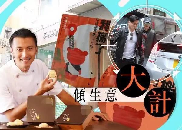 Tạ Đình Phong gặp khủng hoảng nặng về tài chính, chuỗi nhà hàng bị buộc phải đóng cửa - Ảnh 3.