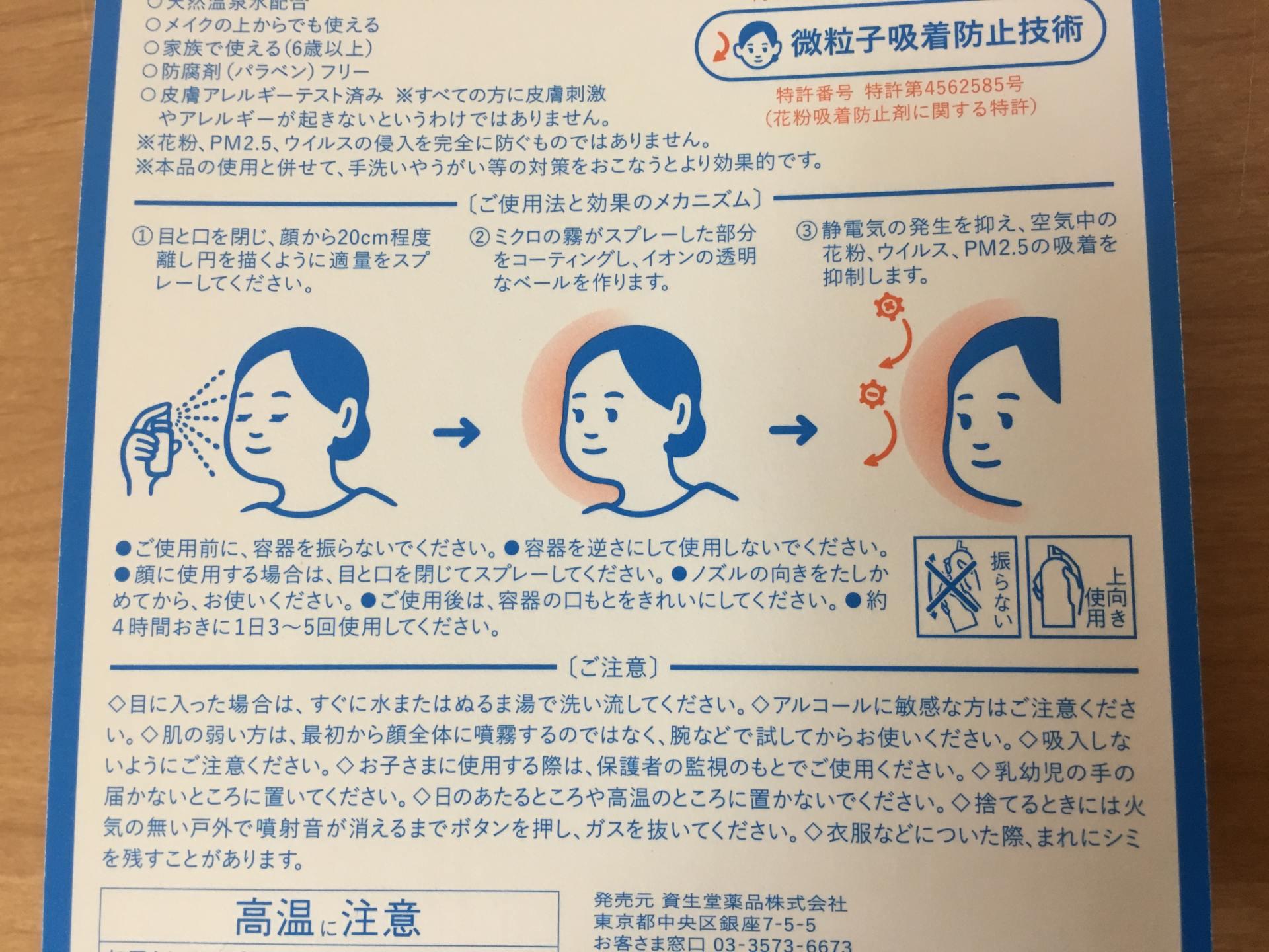 Chị em chú ý: Tránh mua nhầm sản phẩm xịt dị ứng phấn hoa xách tay Nhật Bản để chống virus Corona - Ảnh 5.