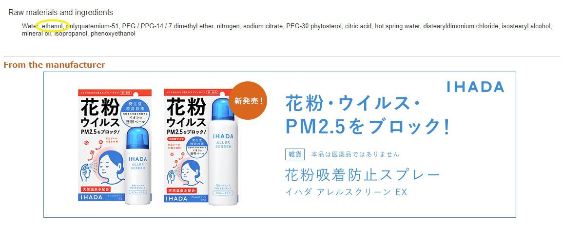 Chị em chú ý: Tránh mua nhầm sản phẩm xịt dị ứng phấn hoa xách tay Nhật Bản để chống virus Corona - Ảnh 9.