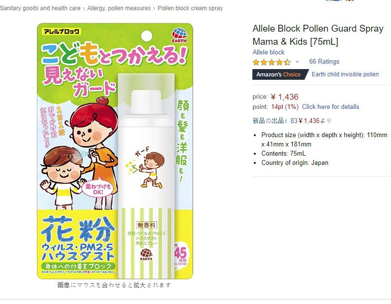 Chị em chú ý: Tránh mua nhầm sản phẩm xịt dị ứng phấn hoa xách tay Nhật Bản để chống virus Corona - Ảnh 11.