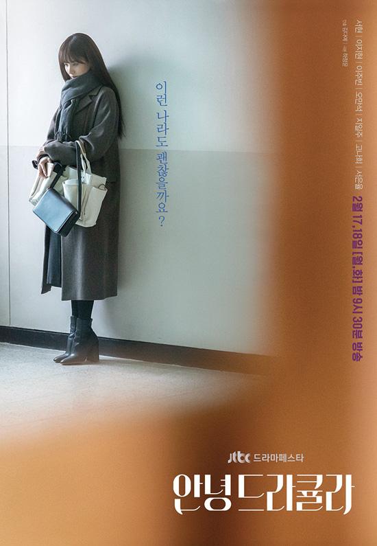 """Phim Hàn tháng 2/2020: Hội """"chị đẹp"""" Kim Tae Hee - Park Min Young tái xuất, dự án """"hụt"""" của Song Hye Kyo gây chú ý - Ảnh 9."""