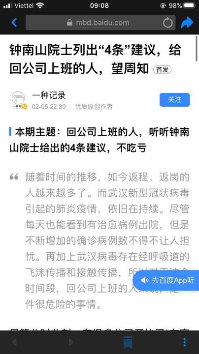 Viện sĩ hàn lâm Trung Quốc đưa ra 4 lời khuyên mà dân công sở nên nghe theo khi đến công ty giữa đại dịch corona - Ảnh 1.