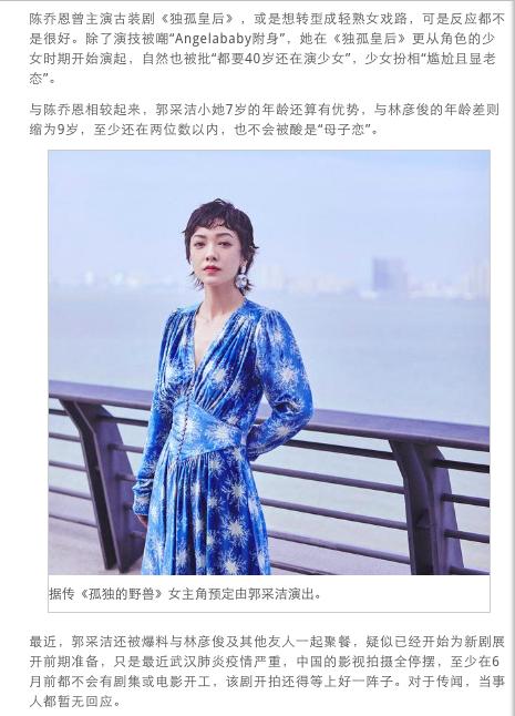 """40 tuổi, Trần Kiều Ân bị chê già đến mức nhà sản xuất """"đá vắng"""" khỏi phim  - Ảnh 3."""