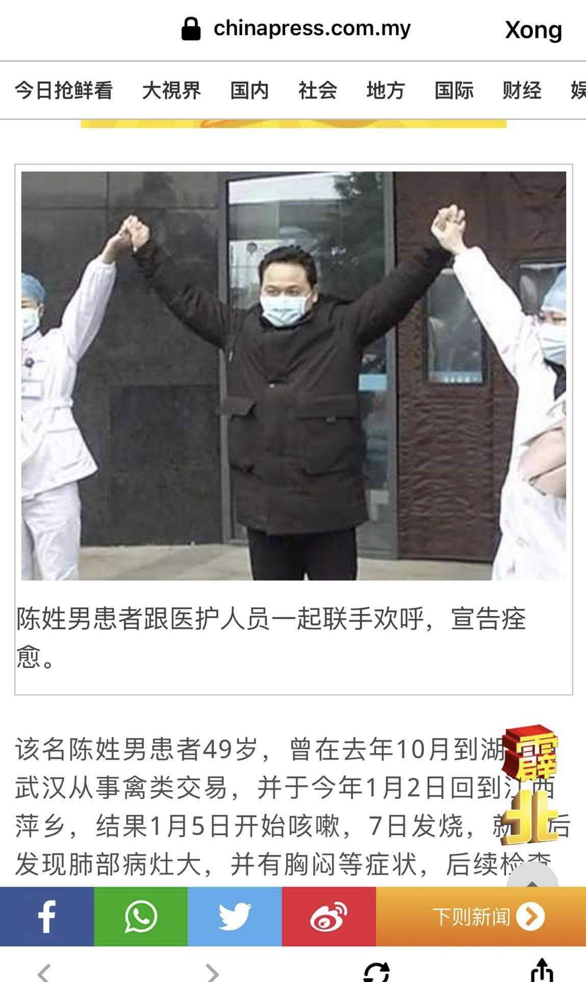 1 bệnh nhân viêm phổi Vũ Hán đã bình phục và xuất viện  - Ảnh 1.