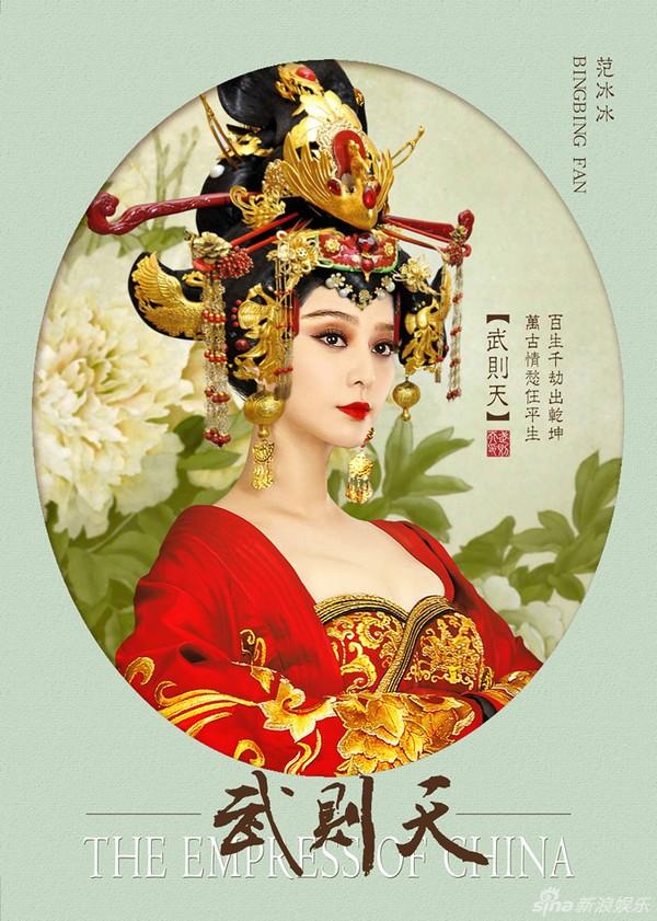 Lóa mắt với dàn phục trang 260 bộ của 'nữ hoàng' Phạm Băng Băng 20