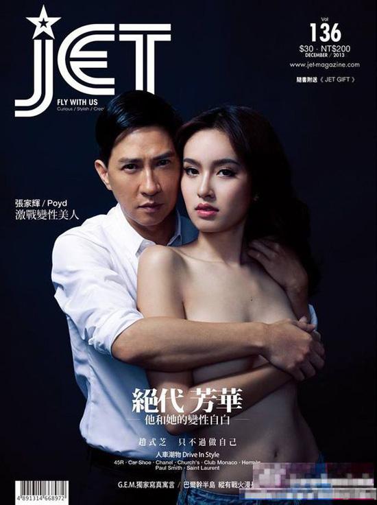 Trương Gia Huy ôm chặt ngực của