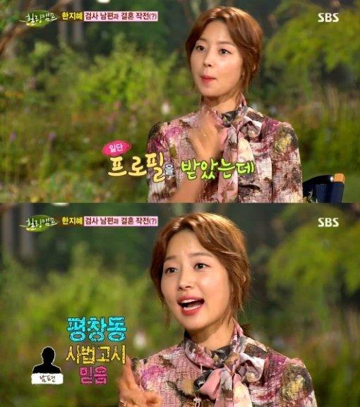 Chồng của Han Ji Hye đủ 10 tiêu chuẩn mà cô đặt ra 1