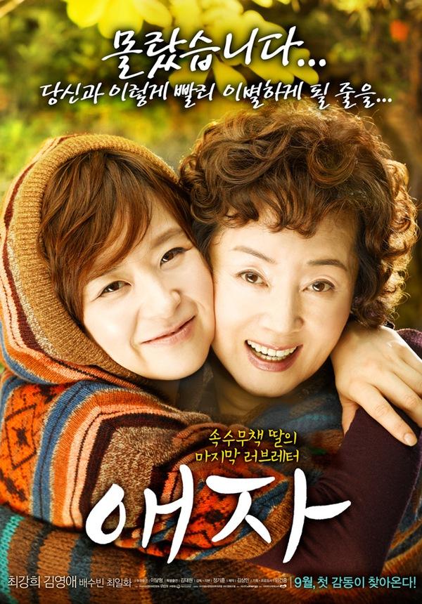 """Lắng lòng với câu chuyện xúc động trong """"Tạm biệt mẹ"""" 1"""