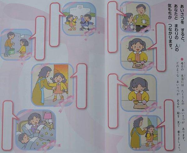 Trẻ em Nhật Bản học đạo đức 2