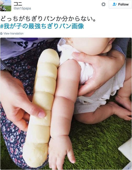 Không thể cưỡng lại độ dễ thương của trào lưu cánh tay ú nần của con nít như ổ bánh mỳ ở Nhật - Ảnh 1.