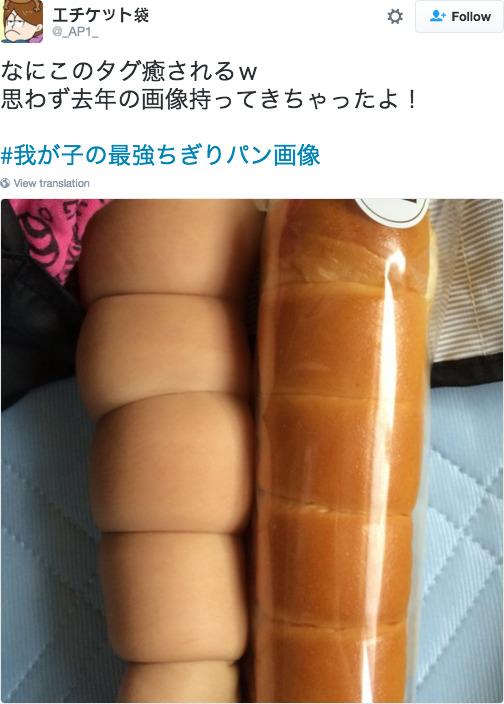 Không thể cưỡng lại độ dễ thương của trào lưu cánh tay ú nần của con nít như ổ bánh mỳ ở Nhật - Ảnh 3.