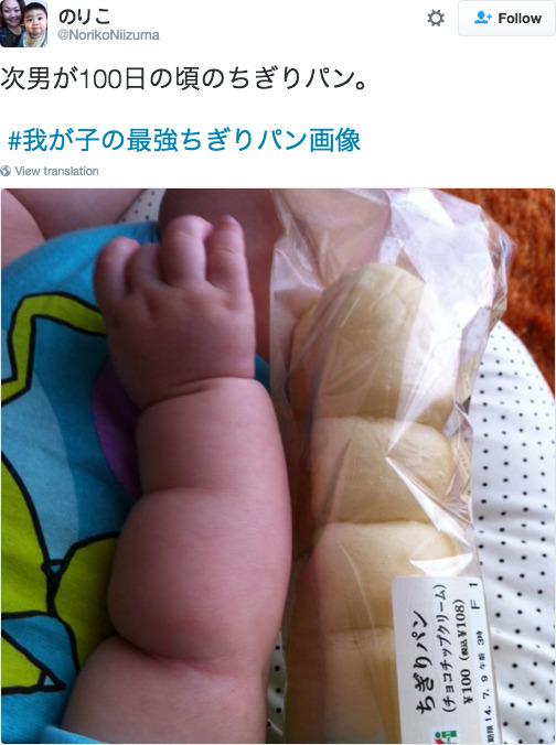 Không thể cưỡng lại độ dễ thương của trào lưu cánh tay ú nần của con nít như ổ bánh mỳ ở Nhật - Ảnh 4.