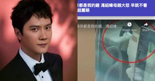 Xôn xao MXH: Phùng Thiệu Phong tung clip Triệu Lệ Dĩnh ngoại tình với đạo diễn gần 70 tuổi, phải khóc lóc xin tha thứ?