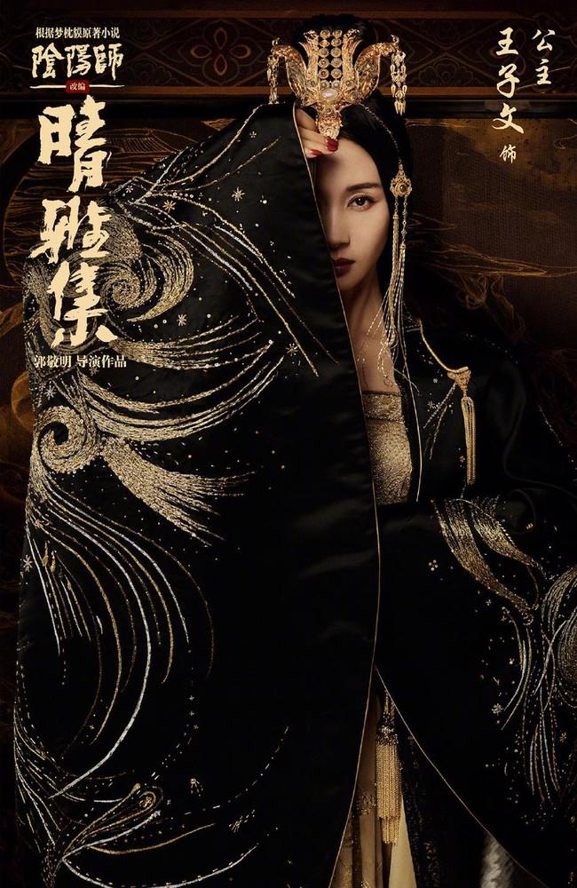 Âm Dương Sư: Triệu Hựu Đình đẹp trai mê mẩn, Đặng Luân mặc cả bộ áo đen gây liên tưởng đến Dạ Hoa  - Ảnh 6.