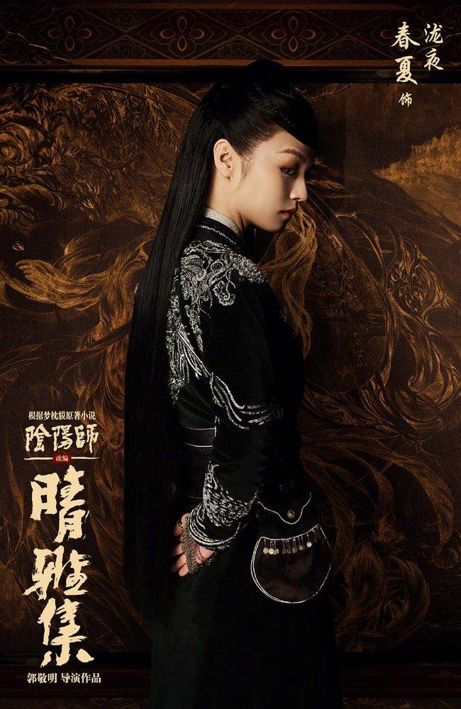 Âm Dương Sư: Triệu Hựu Đình đẹp trai mê mẩn, Đặng Luân mặc cả bộ áo đen gây liên tưởng đến Dạ Hoa  - Ảnh 5.