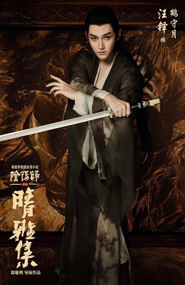 Âm Dương Sư: Triệu Hựu Đình đẹp trai mê mẩn, Đặng Luân mặc cả bộ áo đen gây liên tưởng đến Dạ Hoa  - Ảnh 4.