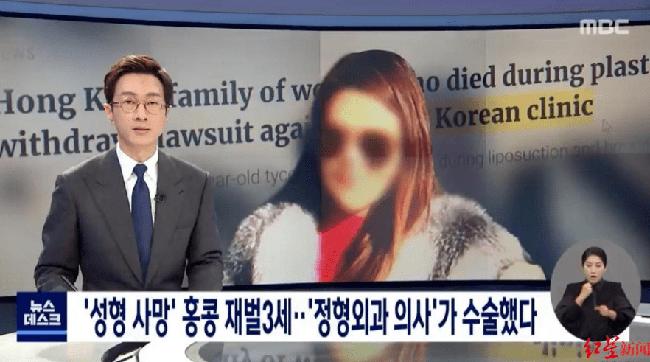 Ái nữ nhà tài phiệt Hồng Kông bất ngờ tử vong khi phẫu thuật thẩm mỹ tại Hàn Quốc, tiết lộ gây sốc về nguyên nhân xảy ra sự cố - Ảnh 4.