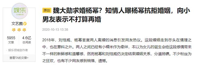 """Ám ảnh từ sự coi thường của chồng cũ trong cuộc hôn nhân trước, Dương Mịch từ chối điều này từ """"tình trẻ"""" kém 3 tuổi? - Ảnh 1."""
