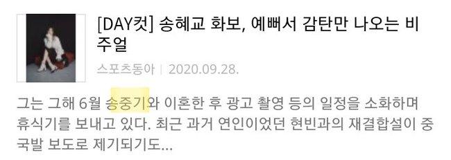 """Phim 500 tỷ của Song Joong Ki không thể ra rạp nhưng Song Hye Kyo vẫn bị réo tên, fan """"nhà gái"""" tố """"nhà trai"""" hám fame, cãi nhau cực gắt - Ảnh 4."""