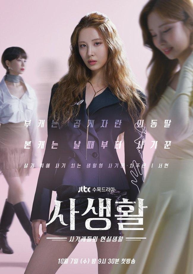 """Ghim bộ sưu tập tóc siêu khủng của Seohyun trong """"Đời Tư"""", chị em thế nào cũng """"vợt"""" được vài kiểu để lột xác diện mạo - Ảnh 6."""