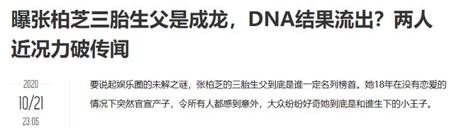 Sốc với thông tin con trai thứ 3 nhà Trương Bá Chi là của Thành Long, có cả xét nghiệm ADN chứng thực? - Ảnh 2.