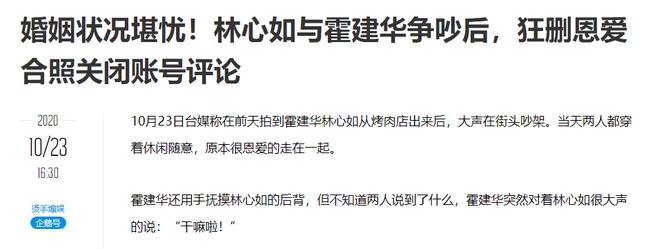 Biến căng: Sau trận cãi vã nảy lửa, Lâm Tâm Như xóa hình chụp chung với Hoắc Kiến Hoa trên trang cá nhân - Ảnh 2.