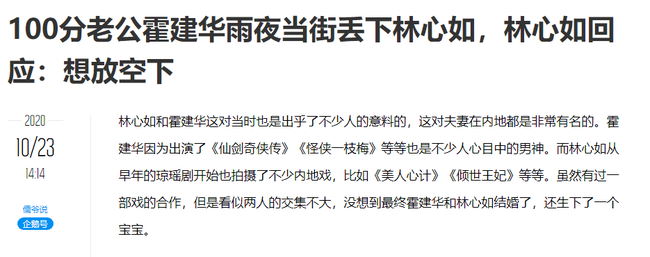 """Tiết lộ gần đây của Lâm Tâm Như về Hoắc Kiến Hoa bị """"đào mộ"""", hóa ra nữ diễn viên đã ngầm thông báo tình trạng hôn nhân hiện tại giữa hai người - Ảnh 2."""