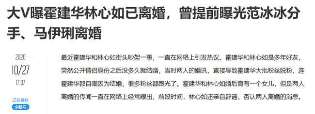 Lâm Tâm Như và Hoắc Kiến Hoa kết thúc cuộc hôn nhân 4 năm, con gái sẽ được bố mẹ thay phiên nuôi dưỡng? - Ảnh 1.