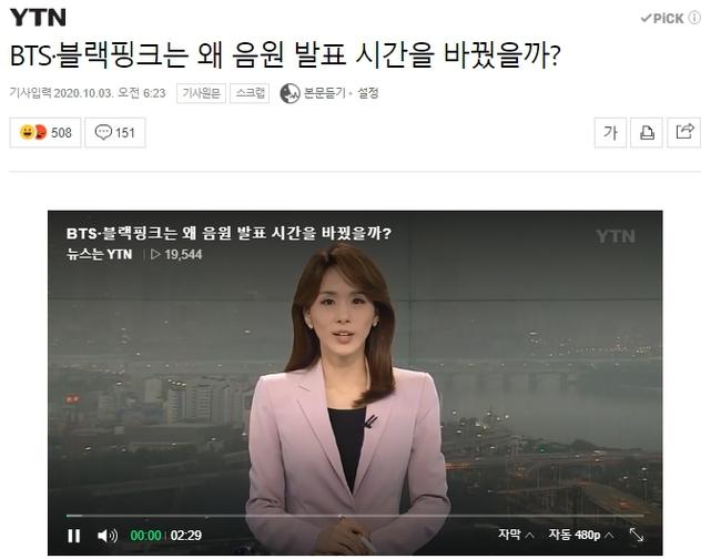 """BLACKPINK thay đổi giờ phát hành MV mới giống hệt BTS liền bị netizen Hàn chỉ trích: """"YG bớt bắt chước lại đi"""" - Ảnh 1."""