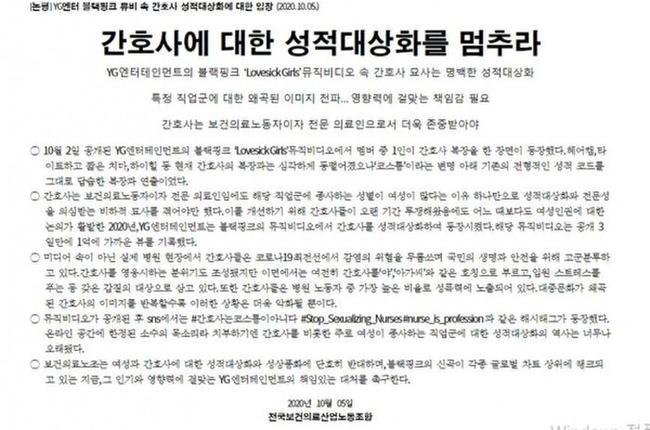 """YG lên tiếng trước cáo buộc tình dục hóa trong trang phục y tá của Jennie, phản ứng của """"chính chủ"""" gây bất ngờ - Ảnh 6."""