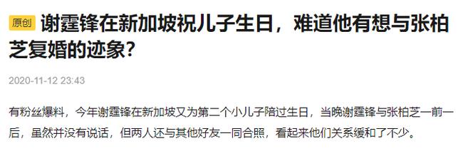 Sau nhiều năm bỏ bê, Tạ Đình Phong lần đầu đón sinh nhật của con trai thứ 2 bên 3 mẹ con Trương Bá Chi? - Ảnh 1.