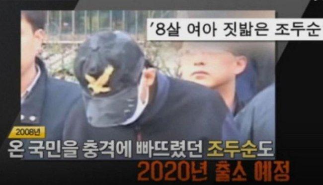 Tên tội phạm ấu dâm vụ bé Nayoung dự định mở quán cà phê cùng vợ sau khi mãn hạn tù, giữ nguyên lời bao biện tội ác 12 năm trước - Ảnh 4.