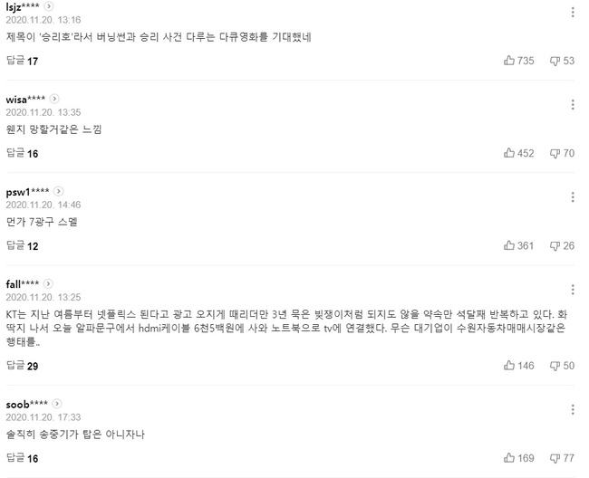 """Phim 500 tỷ của Song Joong Ki bị """"phá sản"""", netizen mỉa mai hết thời, không bằng một góc như Song Hye Kyo - Ảnh 3."""
