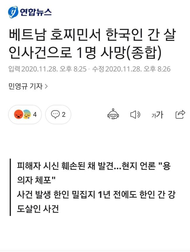 Các hãng tin Hàn Quốc đồng loạt đưa tin vụ việc một thi thể được phát hiện trong vali ở Sài Gòn - Ảnh 1.