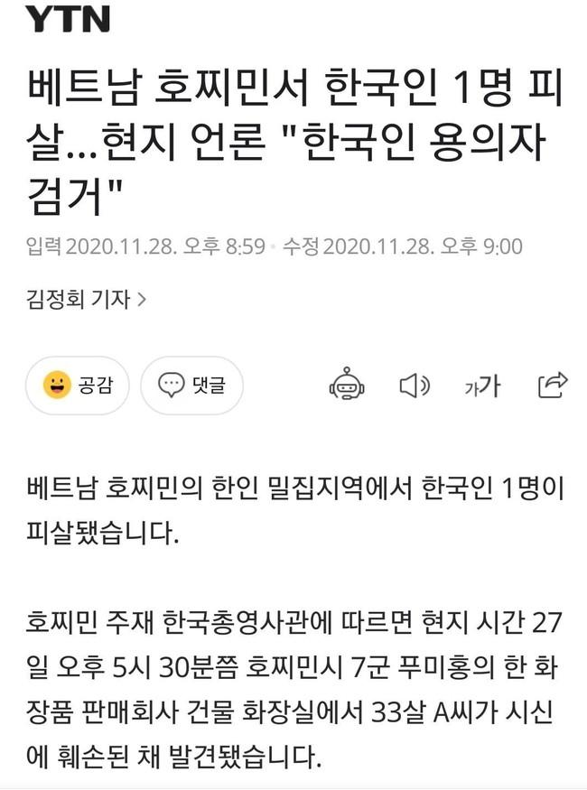Các hãng tin Hàn Quốc đồng loạt đưa tin vụ việc một thi thể được phát hiện trong vali ở Sài Gòn - Ảnh 4.