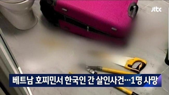Các hãng tin Hàn Quốc đồng loạt đưa tin vụ việc một thi thể được phát hiện trong vali ở Sài Gòn - Ảnh 3.