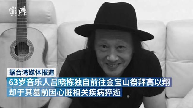Nam nhạc sĩ Đài Loan được tìm thấy thi thể tại mộ của Cao Dĩ Tường - Ảnh 2.
