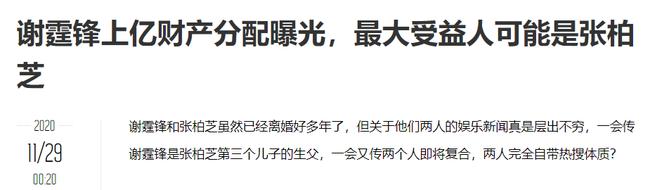 Việc phân chia khối tài sản hàng nghìn tỷ đồng của Tạ Đình Phong bất ngờ bị lộ, người hưởng lợi lớn nhất là Trương Bá Chi? - Ảnh 2.