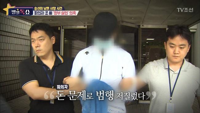 """""""Mẹ Suzy"""" Song Seon Mi: Gây tranh cãi vì mặc đồ phản cảm khoe nguyên vòng 3 trên thảm đỏ, bất hạnh khi chồng bị anh họ giết hại do tranh chấp khối tài sản hơn 1.000 tỷ đồng - Ảnh 13."""