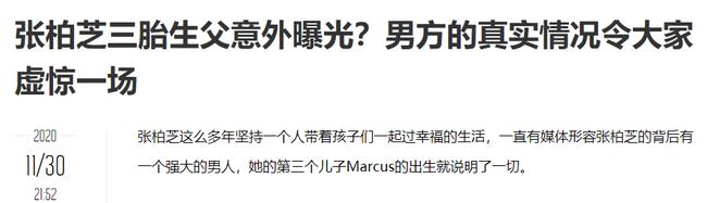 Cha ruột con trai thứ 3 của Trương Bá Chi chính thức lộ diện, kém nữ diễn viên 8 tuổi? - Ảnh 1.